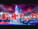 【ポケモン剣盾】対戦ゆっくり実況072 暴れん坊バドレックス