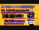 #125「加藤清隆の俺に喋らせろ」