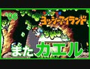 【ヨッシーアイランド 】ジャングルを駆け抜けて【第6話】