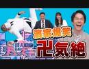 芸人動画チューズデー 2021/4/13放送分