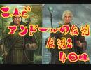 【ボードゲーム】協力型ボードゲーム アンドールの伝説「伝説2」4回目