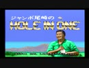 【単発実況】ジャンボ尾崎のホールインワンを久々にプレイ