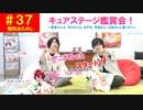 【無料おためし】第37話『キュアステ鑑賞会!』(寺島惇太・土岐隼一のアニドルch)