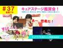 【会員フル】第37話『キュアステ鑑賞会!』(寺島惇太・土岐隼一のアニドルch)