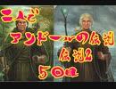 【ボードゲーム】協力型ボードゲーム アンドールの伝説「伝説2」5回目