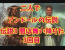 【ボードゲーム】協力型ボードゲーム アンドールの伝説「伝説3」3回目