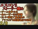 【映画感覚】エスコン5ストーリー纏め【作業用BGM】2/8
