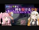 源氏と平家と時を駆ける少女6【VOICEROID実況】