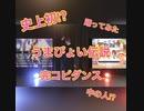 【ニコニコ初】うまぴょい伝説 完コピ ダンス【踊ってみた】【ウマ娘 プリティーダービー】