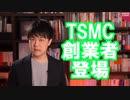 TSMC(台湾の半導体の受託製造世界最大手)陰謀論も流れる中、創業者のモリス・チャン氏が朝日のインタビューに登場【サンデイブレイク202】