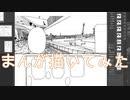Mang Draw-2020高松宮記念杯を漫画化【Blueprint】【Part8】