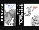 【ポケモン剣盾】対戦ゆっくり実況073 種族値が低いからパーティー追放されたイワークがランクマ無双!