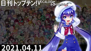 日刊トップテン!VOCALOID&something【日刊ぼかさん2021.04.11】