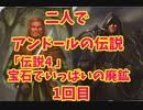 【ボードゲーム】協力型ボードゲーム アンドールの伝説「伝説4」1回目