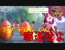【実況】おてんばヒメの稲作日和【天穂のサクナヒメ】#37