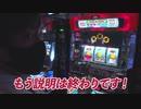 射駒タケシの攻略スロットⅦ #947【無料サンプル】