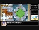【RTA】FF1iOS版any% 5:03:50 part2/??