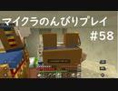 【マイクラ】のんびりプレイ #58