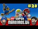 [Hobo Bros]NewスーパーマリオブラザーズWiiを実況プレイ PART 20