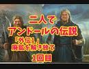 【ボードゲーム】協力型ボードゲーム アンドールの伝説「外伝1」1回目