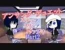 【アンサング・デュエット】ステップ スリップ トリップ! Part2(終)【うちの子TRPG】