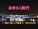 【赤レンガ倉庫】 おきらく釣行 【20210409】