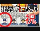 霜降り明星せいやと目指す甲子園!【パワプロ2021栄冠ナイン】#4