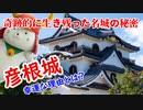 【お城解説】本当は、潰される予定だった!?彦根城の歴史とその魅力に迫れ!