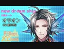 【夢100】オリオン New Dream Ship 声優・櫻井孝宏 太陽ルート 早く言えばいいものを…やはりお前は強情だな……シークレットマル秘ストーリー!