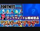 """【牛さんGAMES】アップグレードも機械部品も!NPCナンバー17""""スパークプラグ""""&車の改造【Fortnite】【フォートナイト】"""