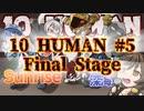 【10 HUMAN】VSサンライズ!#5【Minecraft】
