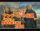 【ボードゲーム】協力型ボードゲーム アンドールの伝説「外伝1」2回目