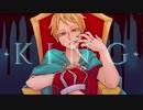 【手描き】王様【wrwrd】