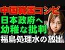 中国、韓国が歩調を合わせて日本批判。福島原発周辺の処理水放出決定