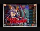 【神姫PROJECT】[清淑蛇]ヤマタノオロチ戦BGM