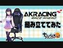 【AKRACING ゲーミングチェア デスクチェア OVERTURE】椅子を組み立ててみた!【石黒千尋】
