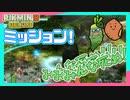 女性実況 |「ピクミン3 デラックス」のミッションに2人で挑戦!【原生生物を倒せ!:草花の園】