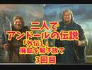 【ボードゲーム】協力型ボードゲーム アンドールの伝説「外伝1」3回目