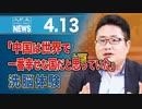 「中国は世界で一番幸せな国だと思っていた」 洗脳体験