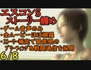 【映画感覚】エスコン5ストーリー纏め【作業用BGM】6/8