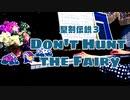 【聖剣伝説3】Don't Hunt the Fairy弾いてみた
