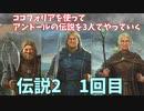 3人でアンドールの伝説オンラインセッション【伝説2】1回目