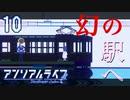 はじまりの駅【アンリアルライフ】#10