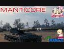 【WoT】エマの戦車旅行記138日目 ~Manticore~【ゆっくり実況】