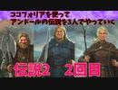 3人でアンドールの伝説オンラインセッション【伝説2】2回目