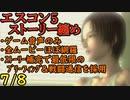 【映画感覚】エスコン5ストーリー纏め【作業用BGM】7/8