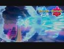 【ポケモン剣盾】究極トレーナーへの道Act460【キョダイラプラス】