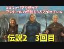 3人でアンドールの伝説オンラインセッション【伝説2】3回目