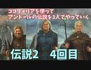 3人でアンドールの伝説オンラインセッション【伝説2】4回目