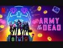 映画『Army of the Dead/アーミー・オブ・ザ・デッド』予告編